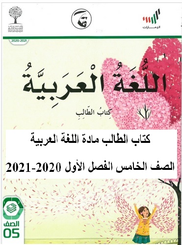 كتاب الطالب عربى الصف الخامس الفصل الال 2020 مناهج الامارات