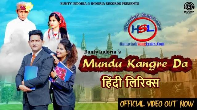 Mundu Kangre Da Song Lyrics - Bunty Indoria  : मुंडा कांगड़े