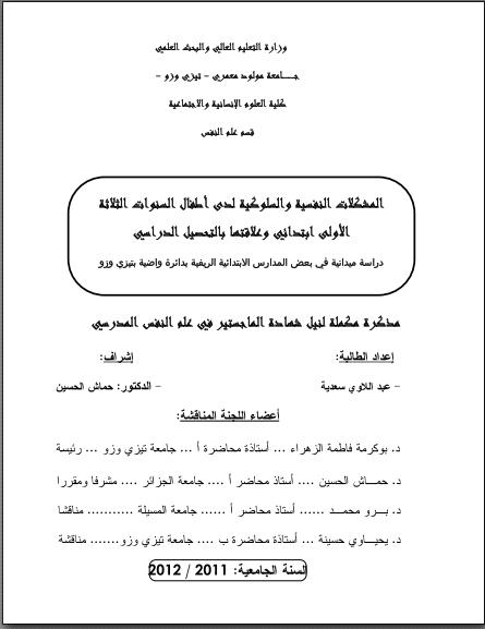 المشكلات النفسية و السلوكية في المدارس pdf
