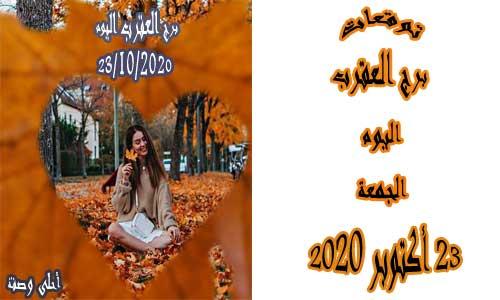 توقعات برج العقرب اليوم 23/10/2020 الجمعة 23 أكتوبر / تشرين الأول 2020 ، Scorpio