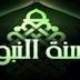 السنة النبوية | السنة النبوية ومكانتها في التشريع الإسلامي .
