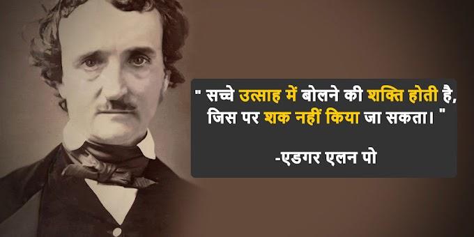 एडगर एलन पो के अनमोल विचार – Edgar Allan Poe Quotes In Hindi