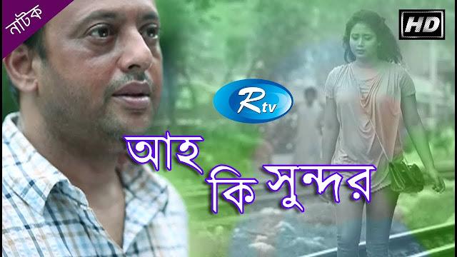 Aha Ki Shundor (2017) Bangla Natok Ft. Riaz & Bhabna