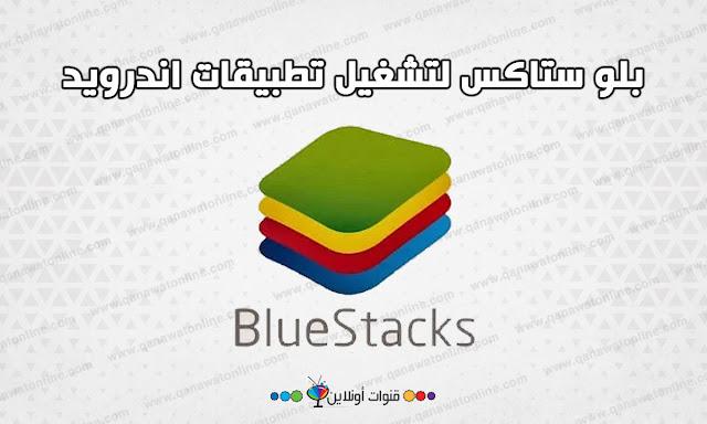 برنامج بلو ستاكس تحويل الكمبيوتر لاندرويد