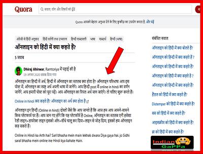 online-ka-hindi-meaning-kya-hai,online-ka-hindi-kya-hota-hai,Online-Meaning-In-Hindi,Online-Ko-Hindi-Me-Kya-Kahte-Hai,ऑनलाइन-को-हिंदी-में-क्या-कहते-हैं,online-को-हिंदी-में क्या-कहते-हैं,Online-Hindi-Meaning,