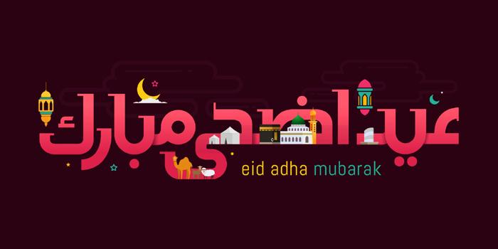 Eid Adha Mubarak With Cute Arabic Calligraphy