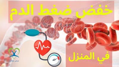 طرق بسيطة لخفض ضغط الدم بشكل طبيعي في المنزل Naturally Lower Your Blood Pressure