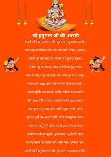 hanuman-ji-ki-aarti
