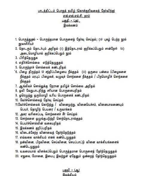 TNPSC Group 4 Exam Syllabus 2018 in Tamil, Exam Pattern Download PDF