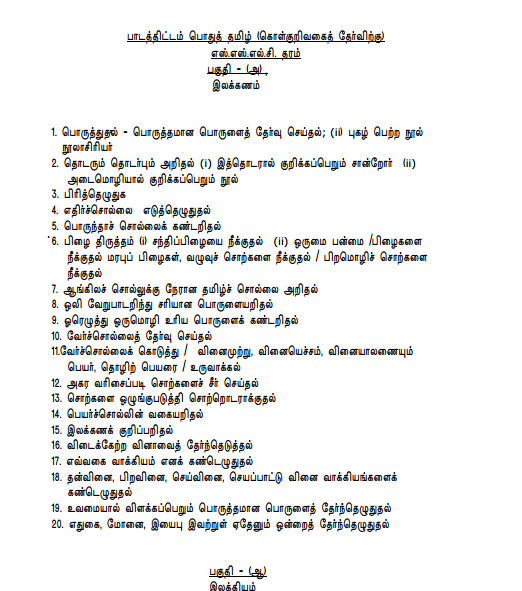 Tnpsc Group 2 Syllabus 2015 Pdf