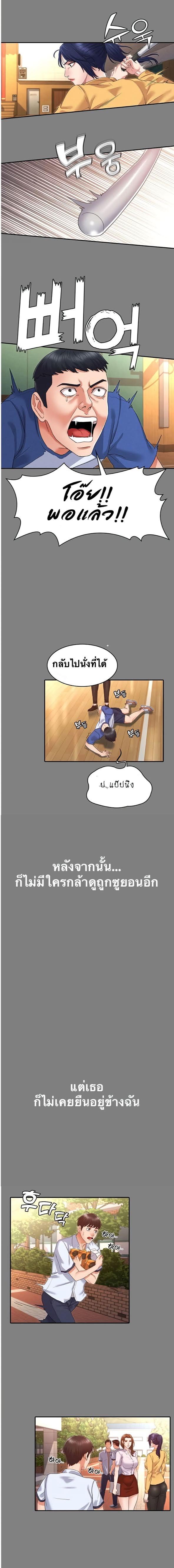 Teacher Punishment - หน้า 7