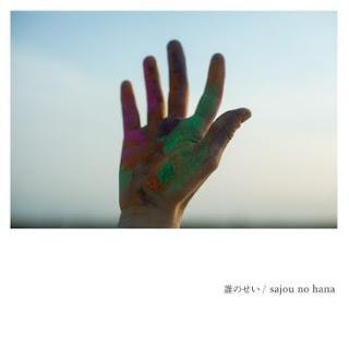 [Single] sajou no hana – Dare no Sei (Digital Single) [MP3/320K/ZIP]