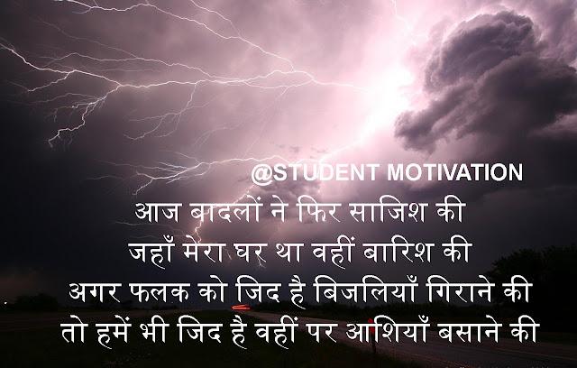 Motivational Shayari for Students -Student Motivation.com