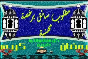 مطلوب سائق (رخصة مهنية) - التجمع الخامس - القاهرة/ مطلوب سائق فرصة عمل سائقين