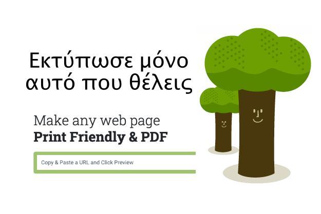PrintFriendly - Γλυτώστε χαρτί και μελάνι εκτυπώνοντας ιστοσελίδες