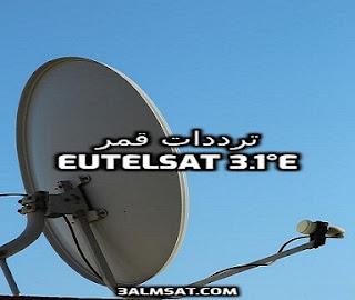 ترددات قمر eutelsat 3.1°E
