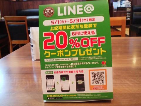 LINEキャンペーンPOP ステーキガスト一宮尾西店2回目