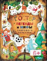 """Григорий Остер """"Легенды и мифы Лаврового переулка"""""""