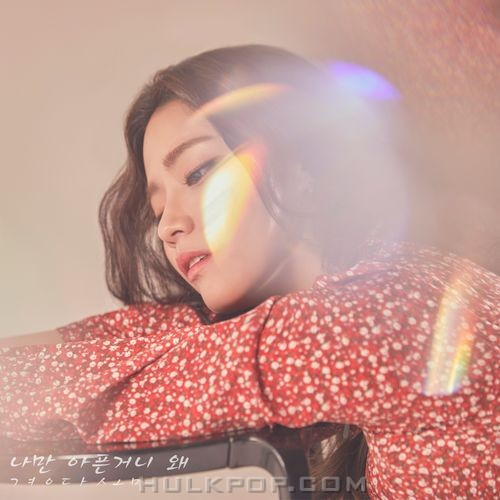 Kyung Dasom – The Only Patient – Single (FLAC)