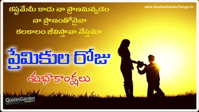 Valentines Day Telugu Greetings Wallpapers