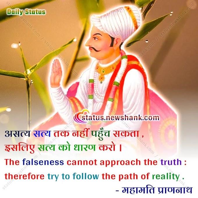Prannath Vani   Mahamati Prannath   Pranami Sampraday   Daily Status