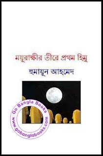 Moyurakkhir Tire Prothom Himu by Humayun Ahmed