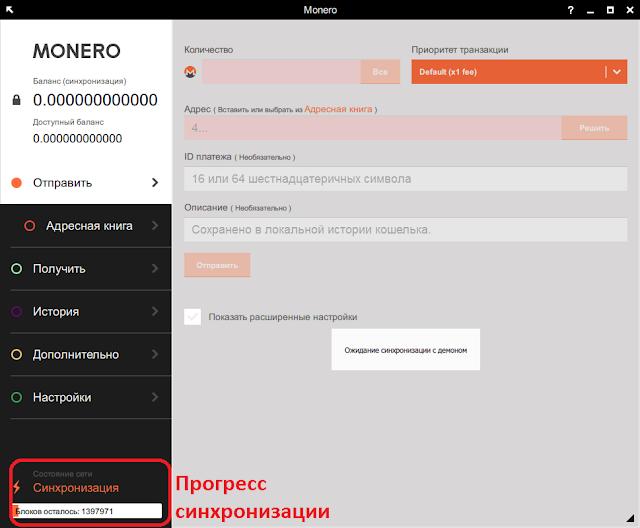 Синхронизация Monero GUI
