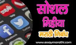 social-media-essay-in-marathi