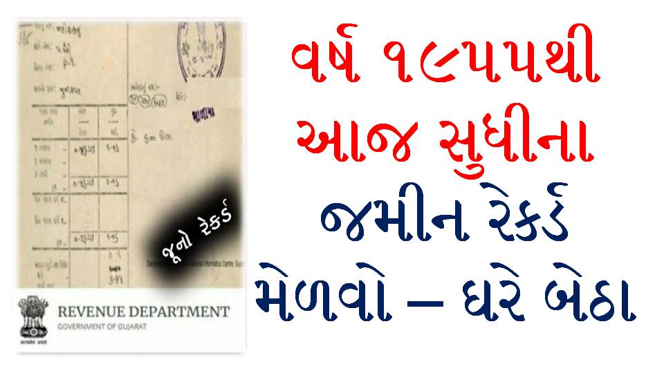 Get A Old Land Record Check Now @anyror gujarat gov in