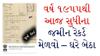 Get A Old Land Record In Just Minutes @anyror gujarat gov in