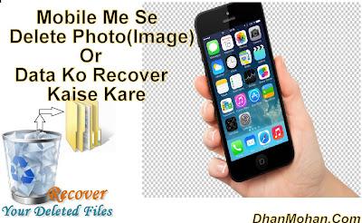 Mobile Me Se Delete Photo(Image) Or Data Ko Recover Kaise Kare