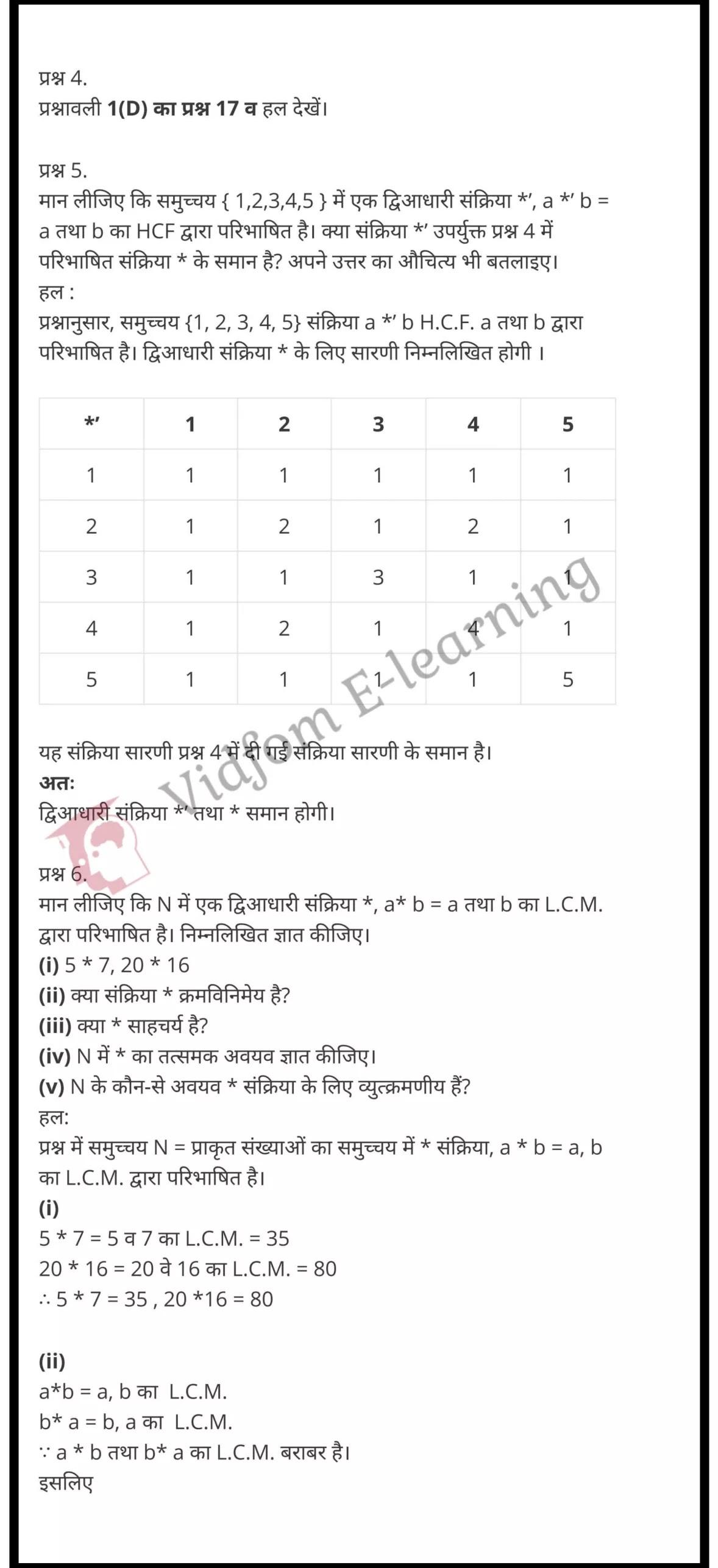 class 12 maths chapter 1 light hindi medium22