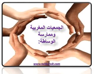 الجمعيات المغربية وممارسة الوساطة الجمعيات المغربية وممارسة الوساطة الجمعيات المغربية وممارسة الوساطة: