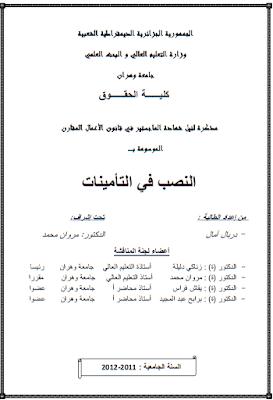 مذكرة ماجستير: النصب في التأمينات PDF