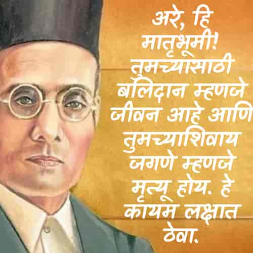Veer Savarkar Quotes Marathi