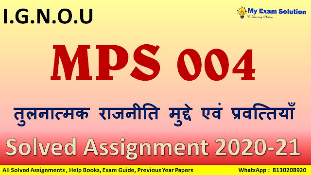 MPS 004 तुलनात्मक राजनीति मुद्दे एवं प्रवत्तियाँ , MPS 004 तुलनात्मक राजनीति मुद्दे एवं प्रवत्तियाँ Solved Assignment 2020-21