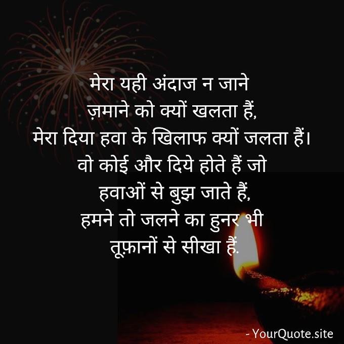 Happy diwali 2019 Status In Hindi.