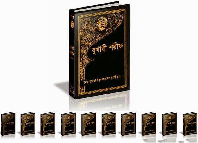 Bukhari Sharif Hadith Bangla Pdf Book 1-10 Part