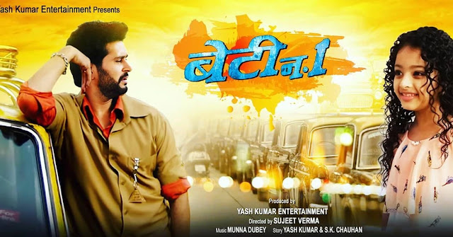 Yash Kumar : Beti No 1 Bhojpuri Movie First Look Poster Download