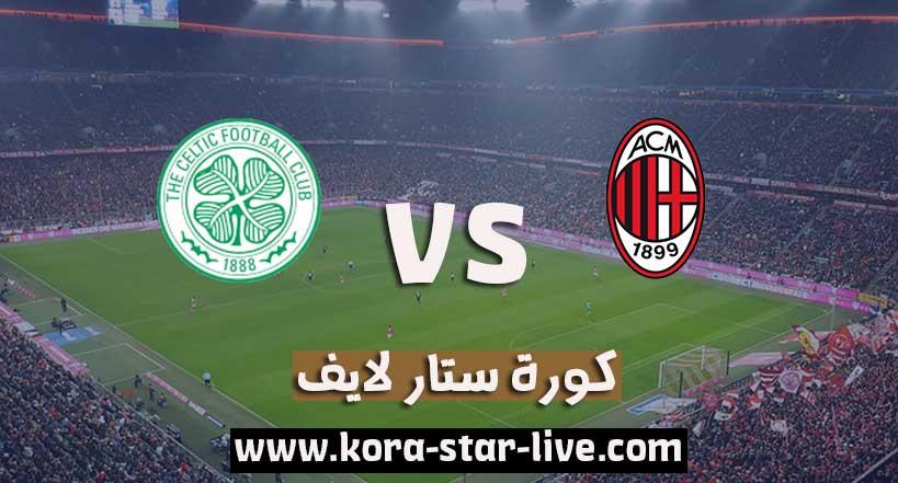 مشاهدة مباراة ميلان وسيلتك بث مباشر كورة ستار لايف بتاريخ 03-12-2020 في الدوري الأوروبي