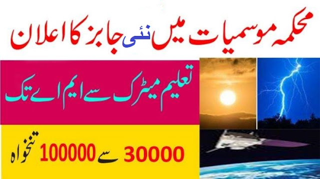 MINISTRY OF CLIMATE CHANGE 2019MINISTRY OF CLIMATE CHANGE JOBSMINISTRY OF CLIMATE CHANGE JOBS PAKISTA 2019MINISTRY OF CLIMATE CHANGE JOBS PAKISTANMINISTRY OF CLIMATE CHANGE JOBS PAKISTAN | APPLY ONLINE