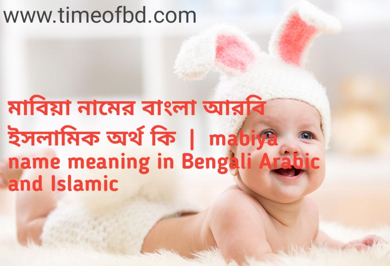 মাবিয়া নামের অর্থ কী, মাবিয়া নামের বাংলা অর্থ কি, মাবিয়া নামের ইসলামিক অর্থ কি, mabiya name meaning in bengali