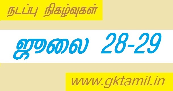 TNPSC Current Affairs July 28-29,  2020 - Download as PDF