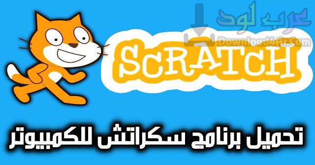 تحميل برنامج سكراتش Scratch 2 للكمبيوتر من ميديا فاير