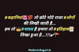 yadav attitude quotes in Hindi