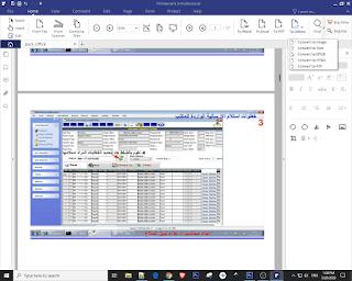 برنامج تحويل ملفات pdf الى صيغ اخرى