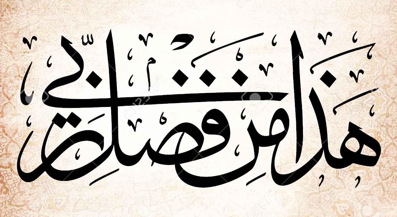 Kata Bijak Bahasa Arab