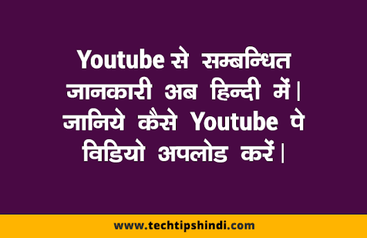 Youtube Tips in Hindi - यूट्यूब की जानकारी हिंदी में | Tech Tips in Hindi I Hindi Tech | Online Money Earning tips in hindi