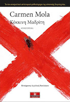 https://www.culture21century.gr/2019/09/kokkinh-madrith-ths-carmen-mola-book-review.html