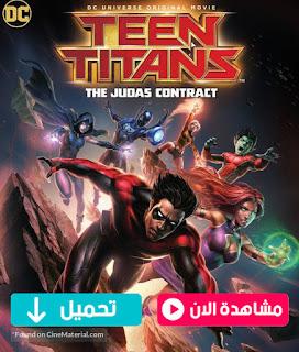مشاهدة وتحميل فيلم ابطال التايتنز Teen Titans The Judas Contract 2017 مترجم عربي